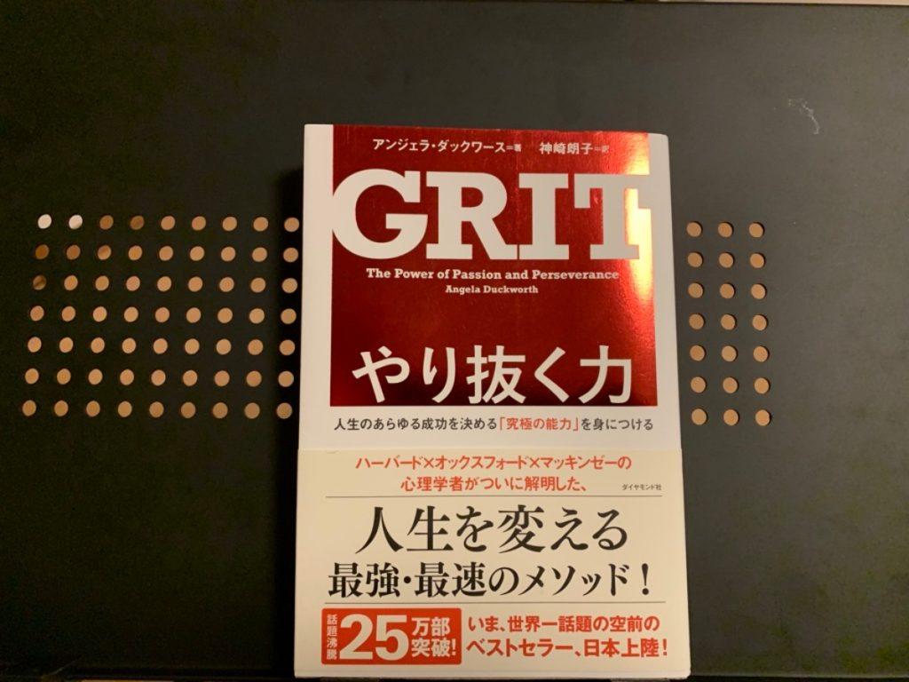 まとめ:GRITやり抜く力は成功をつかむために必要なことが書かれているバイブル書