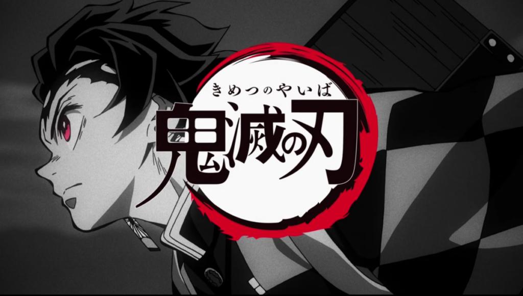 アニメ「鬼滅の刃」のフル動画を無料で見る方法