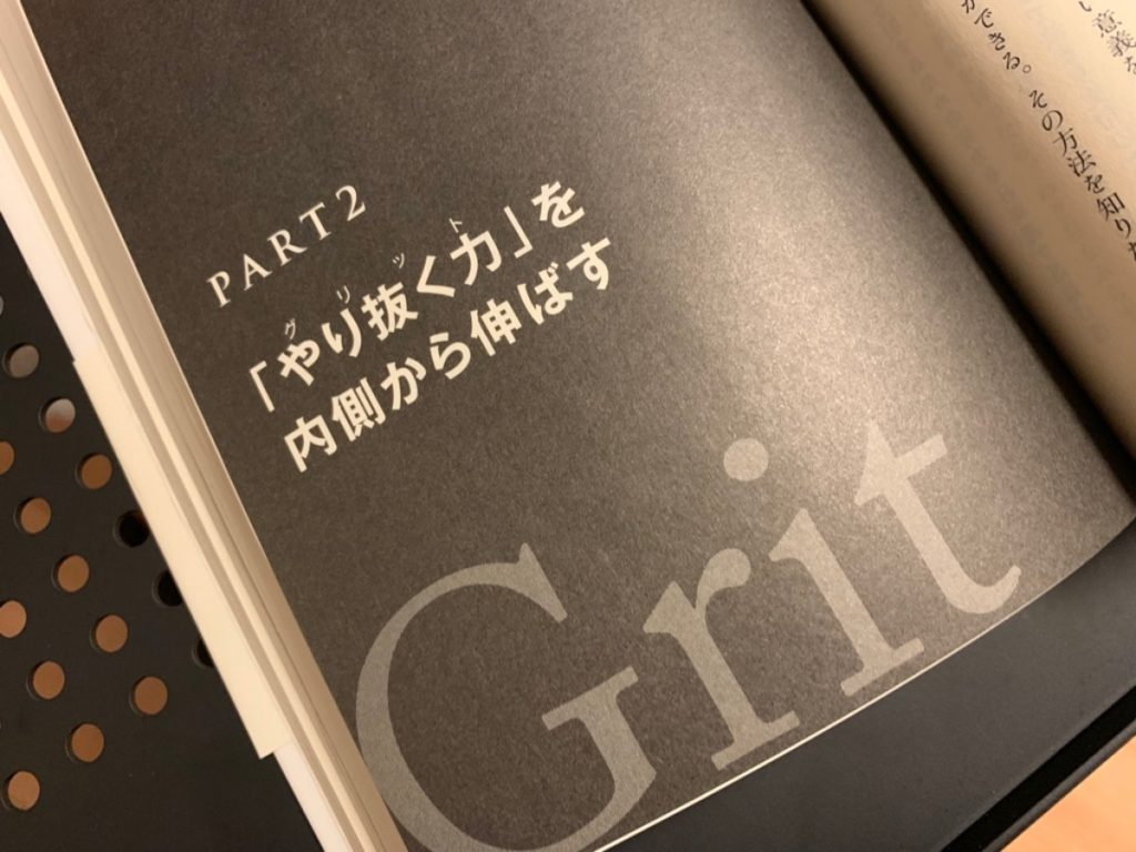 GRITやり抜く力を読むべき理由