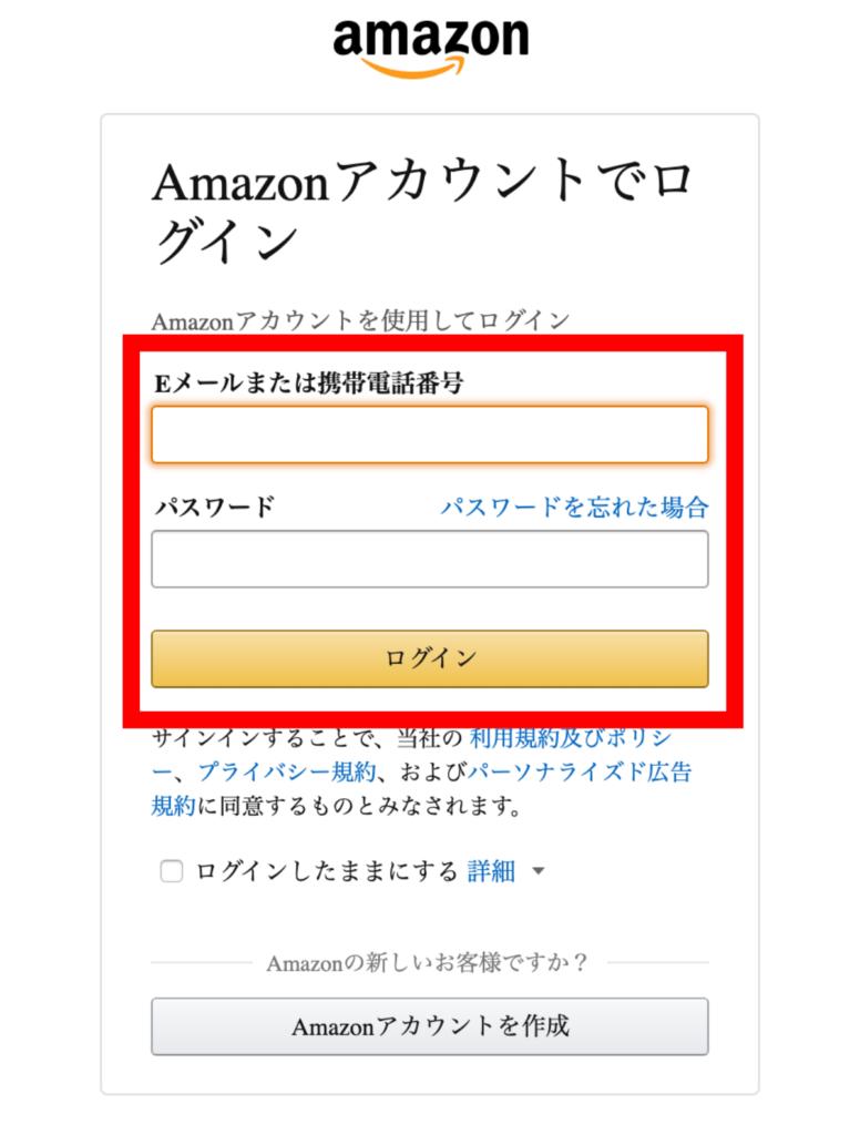 手順②:FODにAmazonアカウントでログイン
