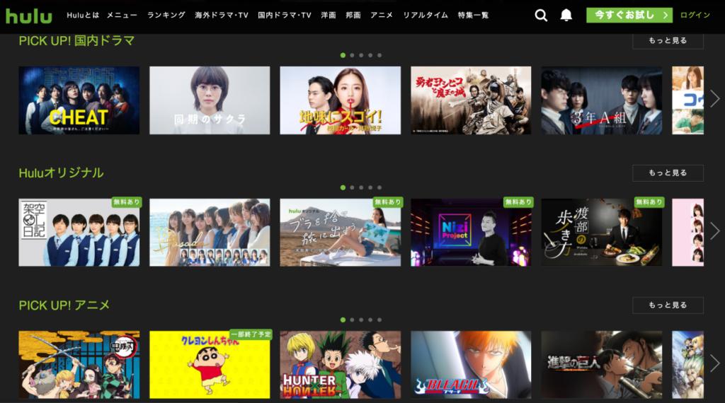 Hulu無料トライアルのメリット・デメリット
