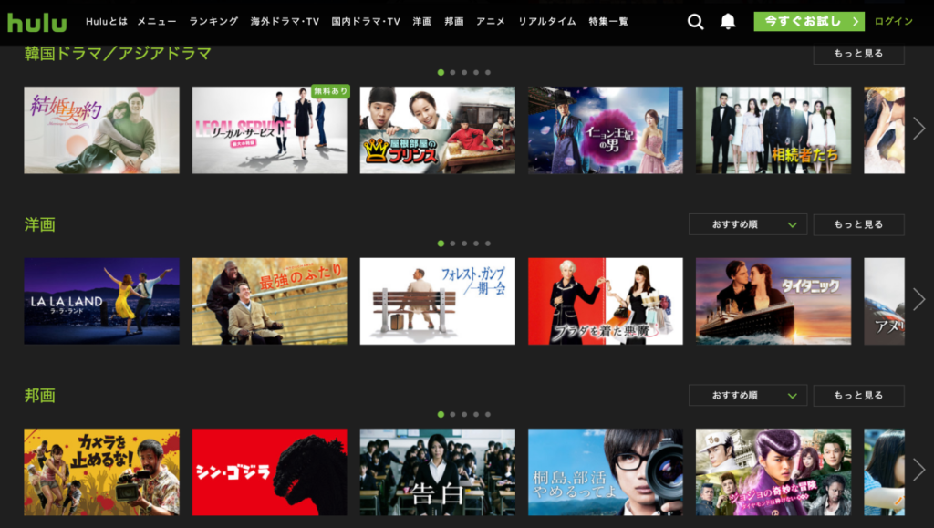 Hulu無料トライアルの登録方法
