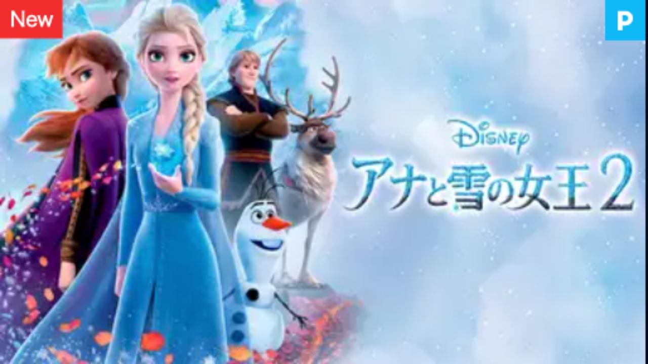 アナと雪の女王2を無料で見る方法
