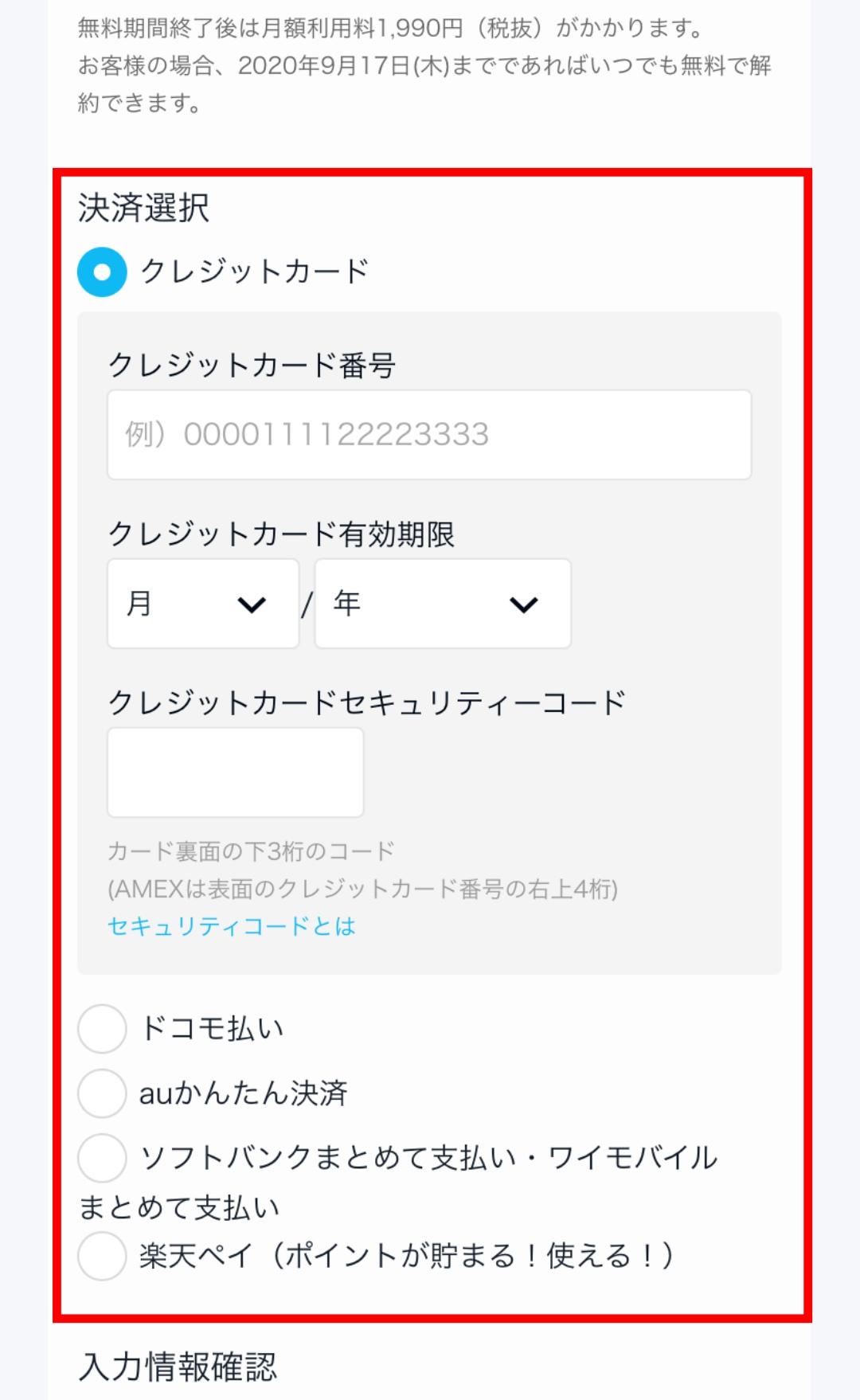 お支払い情報2