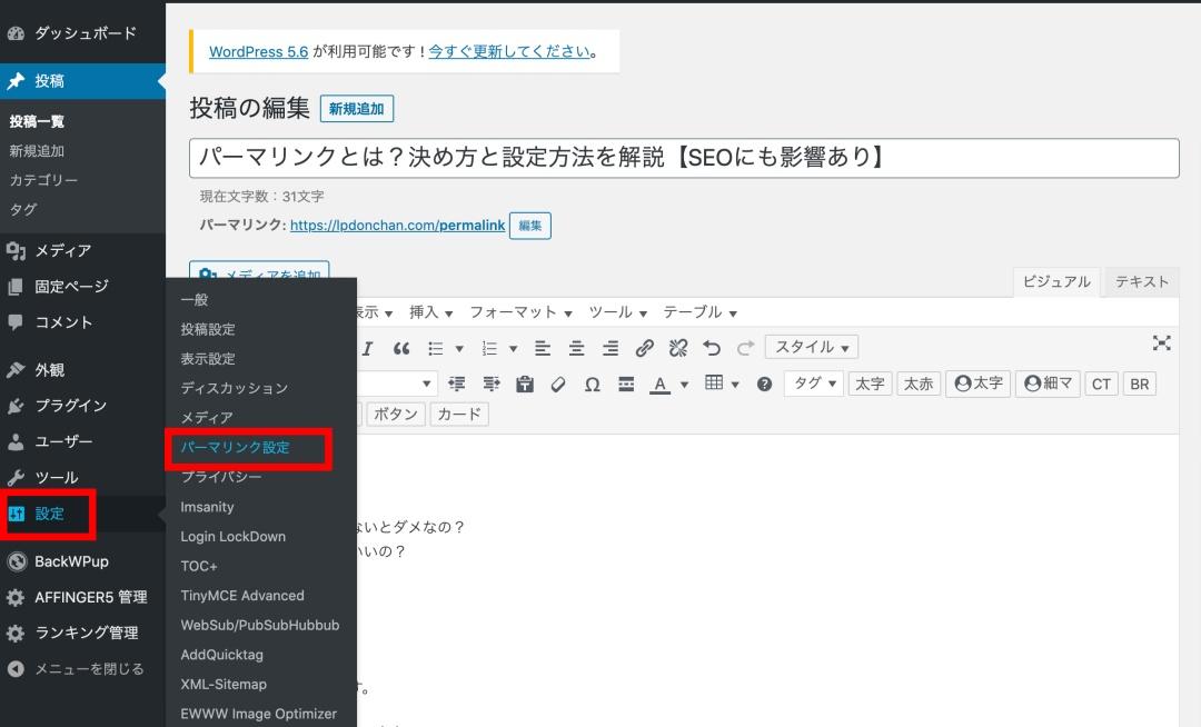 設定→パーマリンク設定をクリック