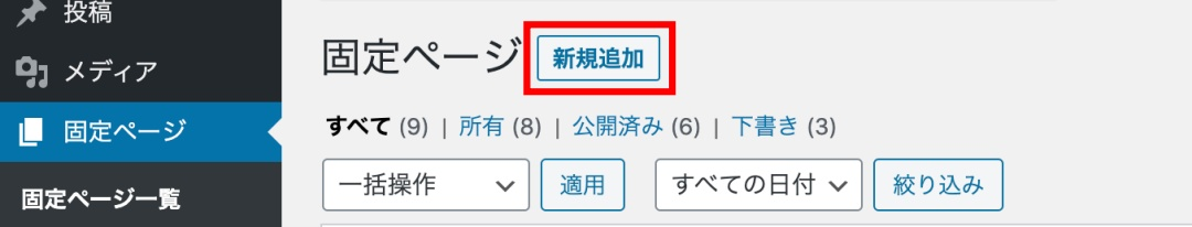 固定ページ>新規作成(サイトマップページ作成)