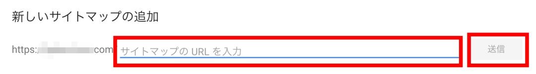 新しいサイトマップの追加にアドレスをペースト>送信