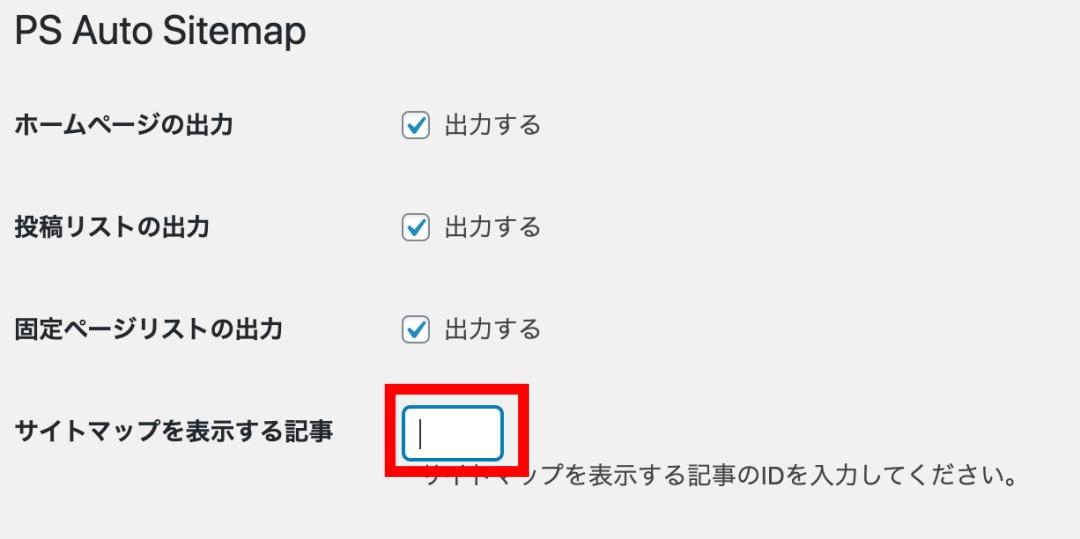 「サイトマップを表示する記事」にIDを入力